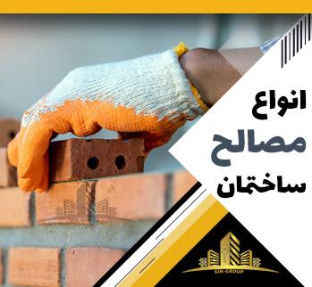 انواع مصالح ساختمانی