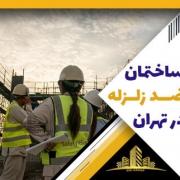 ساختمان ضد زلزله در تهران