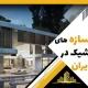 سازه های شیک در ایران