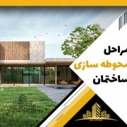 مراحل محوطه سازی ساختمان
