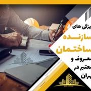 ویژگی های سازنده ساختمان معروف و معتبر در تهران
